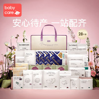 BabyCare 待产包冬季全套 28件