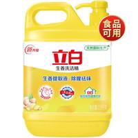 京东PLUS会员 : 立白 洗洁精 2.5kg *2件