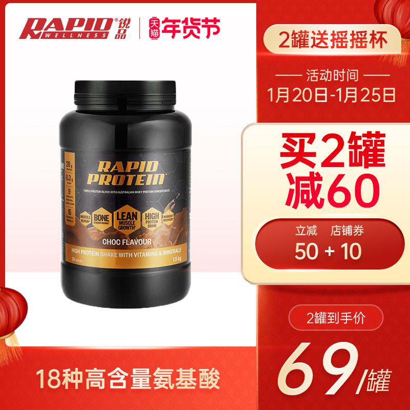 澳洲RAPID锐品乳清蛋白粉3.3磅男女瘦人健身增重蛋白营养粉临期 *2件