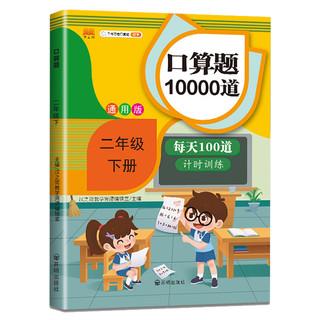 《口算题10000道 二年级下册》