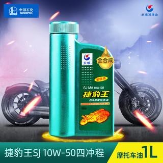 长城正品全合成捷豹王SJ 10W-50四冲程摩托车机油踏板通用1L装 *3件