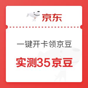 移动端:京东 劲牌官方旗舰店 大牌集合瓜分千万京豆