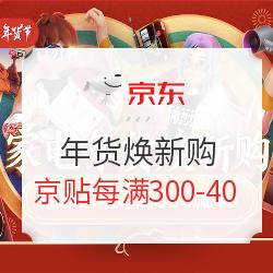 促销活动:京东 家电开门红 年货焕新购