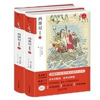 京东PLUS会员:《西游记》(上下2册 ,青少版原著无删减)
