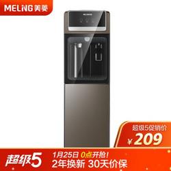 美菱(MeiLing)MY-L108 家用立式办公双开门柜式饮水机 *2件