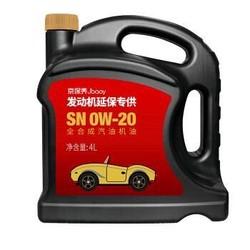 Monarch 统一 京保养 发动机延保专供款 全合成机油 0W-20 SN级 4L