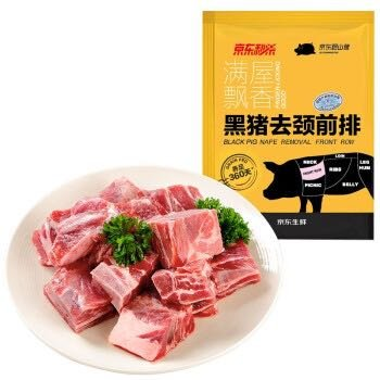 必买年货:京东跑山猪 黑猪去颈前排 400g/袋