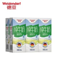 Weidendorf 德亚 脱脂纯牛奶 200ml*12盒装
