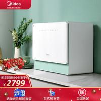 25日、新品发售:美的(Midea)洗碗机家用 5套 热风烘干 三旋劲洗 双层碗篮 WIFI智控  台式初见刷碗机UP2