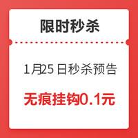 1月25日秒杀预告,精选好物0.1元起!