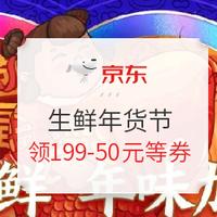 京东 生鲜年货节 领199-50/299-80/499-150优惠券