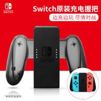 Nintendo 任天堂 switch手柄充电握把