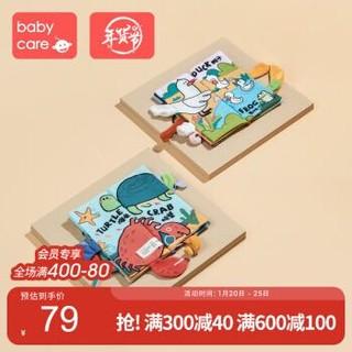babycare婴儿早教布书 0-3岁立体可咬撕不烂6-12个月宝宝婴儿益智玩具 尾巴布书两本装