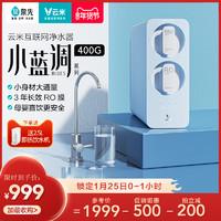 云米小蓝调厨下式400G净水器家用直饮净水机反渗透智能RO纯水机