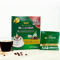 必买年货、88VIP:UCC 悠诗诗滴滤式职人咖啡粉(深厚浓郁)7G*50包