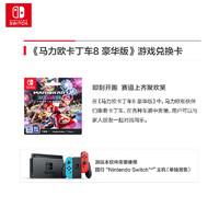 百亿补贴:N Switch任天堂 国行红蓝主机 红蓝主机&马力欧卡丁车8套装