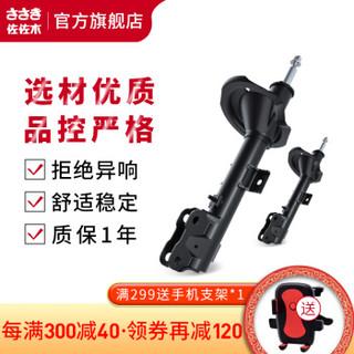 佐佐木减震器汽车避震器 前减震器 1只 下单留言(车型+年款+排量) *2件