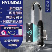 韩国现代(HYUNDAI)电热水龙头  子弹头款 M16+凑单品