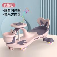 儿童扭扭车万向轮防侧翻宝宝摇摆车大人可坐玩具妞妞滑滑行溜溜车健身车呦呗