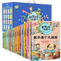 京东PLUS会员:《数学王国奇遇记》(15册礼盒装)
