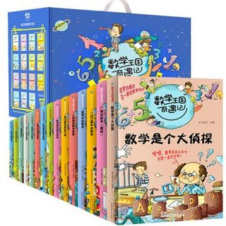 京东PLUS会员 : 《数学王国奇遇记》(15册礼盒装)