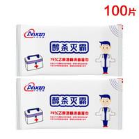 iChoice 75%消毒杀菌酒精纸巾 独立包装 100片装