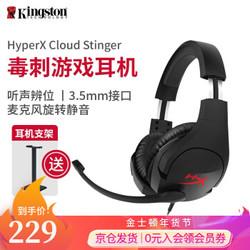 金士顿(Kingston)HyperX游戏耳机Cloud2毒刺电竞耳机头戴式飓风黑红电脑吃鸡耳麦 毒刺275g轻量化设计