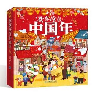 《欢欢喜喜中国年》(赠送精美贴纸)