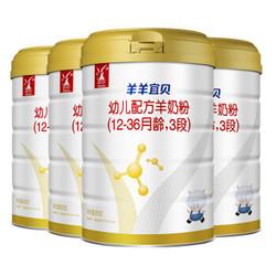 羊羊100 婴儿羊奶粉羊羊宜贝3段 800g1-3岁 4罐装