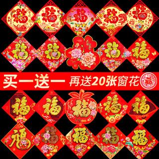 爱新奇 2021年牛年春节装饰福字 单张 款式随机
