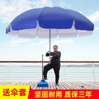 户外遮阳伞太阳伞超大号雨伞广告伞摆摊伞庭院伞大型圆伞印刷商用 *2件