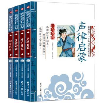 《笠翁对韵+声律启蒙+幼学琼林+增广贤文》全4册