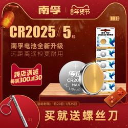 南孚传应纽扣电池CR2025/CR2016 3V锂电池主板奔驰大众马自达日产丰田汽车钥匙小电子5粒小米体重秤电池传应