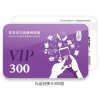 京东卡储值卡现金购物卡代金卡300面值