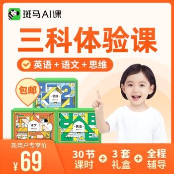 京东PLUS会员:斑马AI课趣味动画英语+语文+思维数体验课丨适合2-8岁孩子