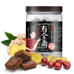寿全斋 红枣黑糖姜块 黑糖姜茶固体饮料 180g *5件