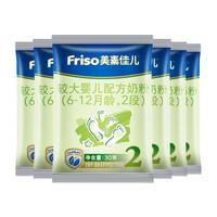 美素佳儿(Friso)较大婴儿配方奶粉 2段试吃包 30克*6