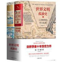 《世界文明孤独史:人类精神的伟大起源》(套装全2册 )