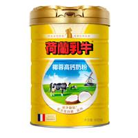 DutchCow 荷兰乳牛  椰蓉高钙奶粉  800g *3件 +凑单品