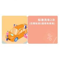 橙牛汽车管家 标准洗车2次(仅限标准5座轿车使用)