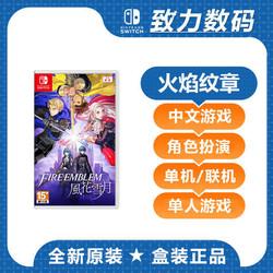 Nintendo 任天堂 Switch游戏NS卡带 火焰之纹章 风花雪月 中文