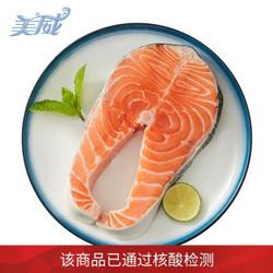 美威 轮切三文鱼排(大西洋鲑)400g+300g装*5件 +凑单品