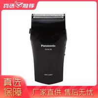 松下(Panasonic)ES-RC30-K 电动剃须刀 浮动刀头 干湿两用 全身水洗 顺滑剃须