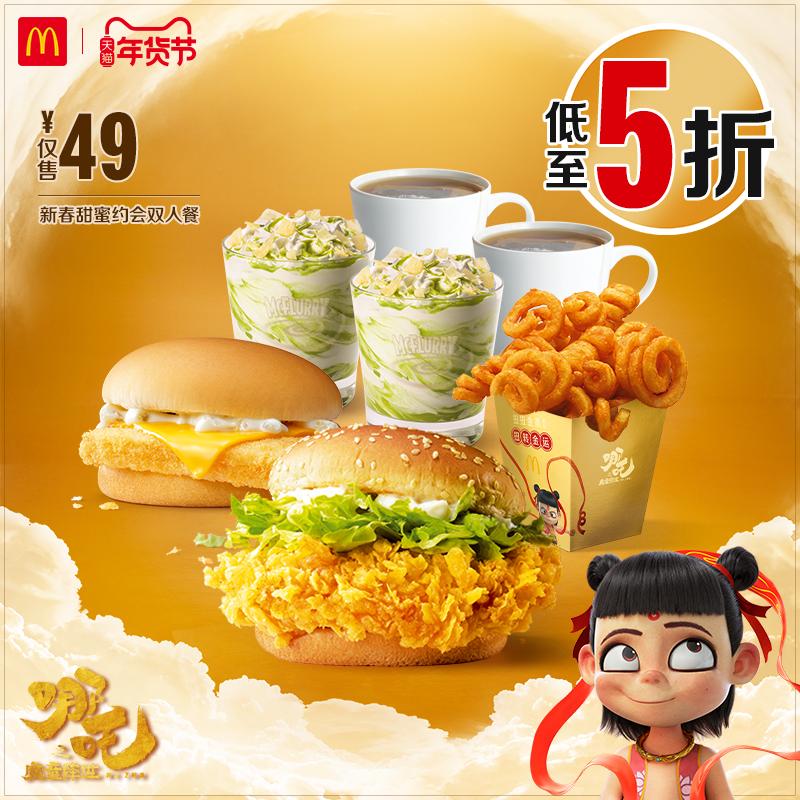 McDonald's  麦当劳 新春甜蜜约会双人餐 单次券