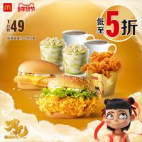 McDonald\'s  麦当劳 新春甜蜜约会双人餐 单次券