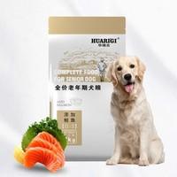 华瑞吉 全价老年犬狗粮-添加鲑鱼 2kg