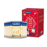 美素佳儿(Friso)幼儿配方奶粉 3段(1-3岁幼儿适用)试吃包 33克*10