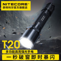 NITECORE奈特科尔T20超亮强光usb-c直充led战术手电户外应急防身破窗手电筒 T20