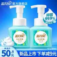 蓝月亮泡沫抑菌洗手液99.9%长效抑菌鲜果薄荷香255ml*2瓶 *2件
