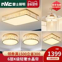 雷士照明led吸顶灯客厅灯套餐简约现代餐厅智能全铜水晶北欧灯具T